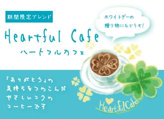 【期間限定ブレンド】ハートフルカフェ