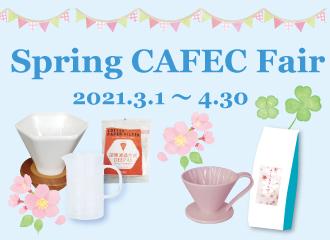 【3/1~4/30】スプリング CAFEC フェア
