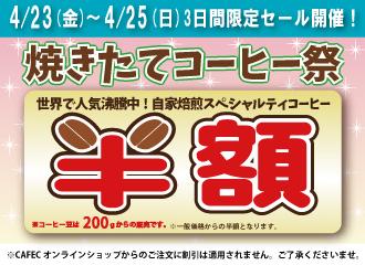 【4/23(金)~25(日)】感謝祭セール開催のお知らせ