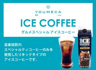 【夏限定商品】グルメスペシャルアイスコーヒー