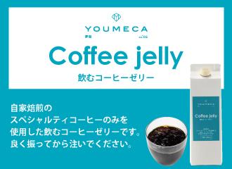 【夏限定商品】YOUMECA 飲むコーヒーゼリー