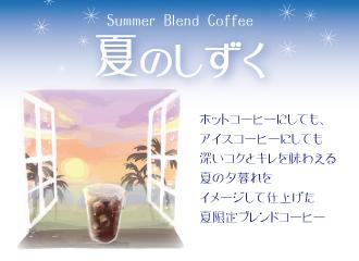 【期間限定ブレンド】夏のしずく