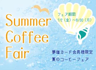 【7/1~8/30】サマーコーヒーフェア開催中!