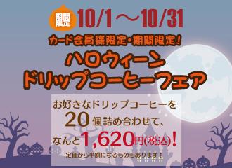 【10/1~10/31】ハロウィーンドリップコーヒーフェア開催中!