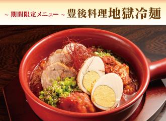 【10/1(金)~11/29(月)期間限定メニュー】豊後料理 地獄冷麺 販売中!
